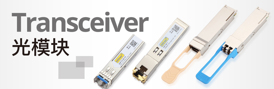Optical Transceiver (1-56G)